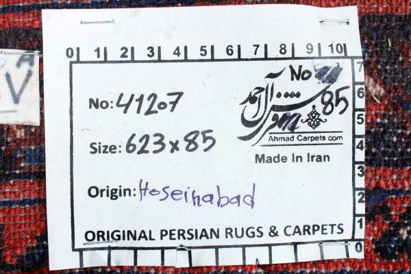۴۱۲۰۷-HoseinAbad-623×85-PP